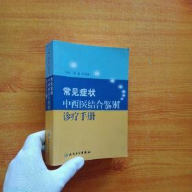 常见症状中西医结合鉴别诊疗手册【内页干净】