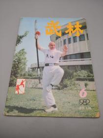 武林1982年6 总第9