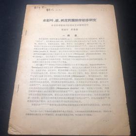 楼之岑(屠呦呦老师、中国工程院院士)旧藏:陈俊华、陈善墉 1975年9月11日签赠本《水杉叶、枝、树皮的解剖学初步分析》