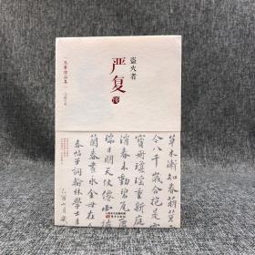 马勇毛笔签名钤印《盗火者:严复传》