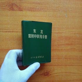 东北常用中草药手册 【书内有水渍  看图】