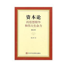 《资本论》的思想精华和伟大生命力(修订本)❤ 鲁从明 中共中央党校出版社9787503557682✔正版全新图书籍Book❤