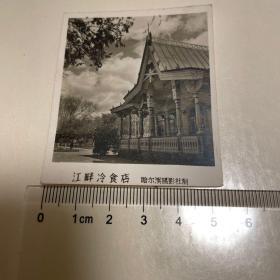 哈尔滨江畔冷食店照片