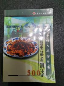 豆制品类菜肴制法500例