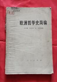 欧洲哲学史简编 72年1版1印 包邮挂刷