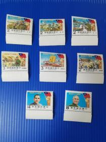 纪183 建国七十周年纪念邮票 1981年   带边纸     原胶全品