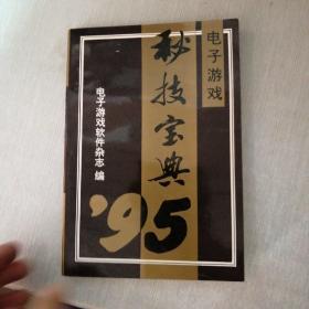 95秘技宝典(下)