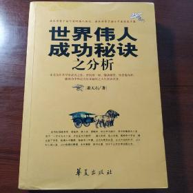 萧天石:世界伟人成功秘诀之分析(正版稀缺书)