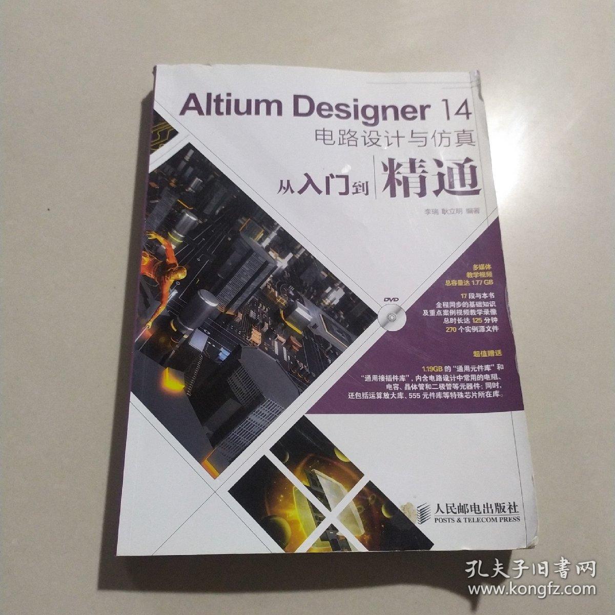 Altium Designer 14电路设计与仿真从入门到精通