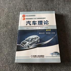 汽车理论  第6版(含CD)