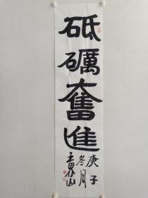 保真书画,中国美协理事,著名画家王界山书法《砥砺奋进》一幅,尺寸137×34cm,软片。