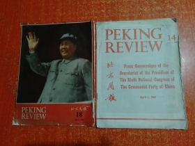 北京周报 1968年第18期、1969年第14期 2册合售