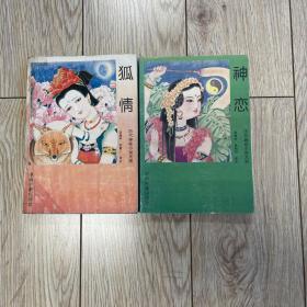 历代神怪小说大观:神恋  狐情 2本合售