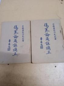 伤寒论浅注补正。两册七卷全。彭县唐容川先生著。上海中国文学书局。