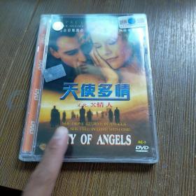 天使多情 DVD光盘 未开封 实物拍图