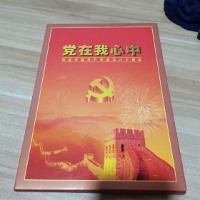 党在我心中---纪念中国共产党成立八十周年 邮册