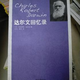 达尔文回忆录