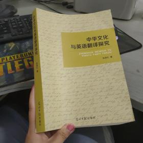 中华文化与英语翻译探究