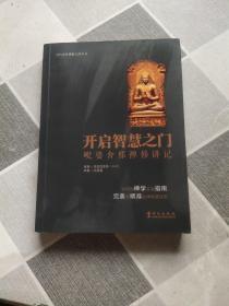 当代南传佛教大师丛书·开启智慧之门:毗婆舍那禅修讲记