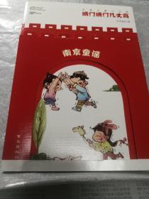 南京童谣:城门城门几丈高