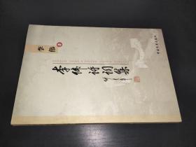 李伟诗词集 (李伟夫人钟鸣签名本)