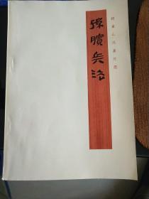 孙膑兵法:银雀山汉墓竹简