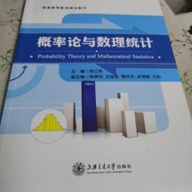 概率论与数理统计 上海交通大学出版社