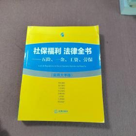社保福利 法律全书:五险、一金、工资、劳保(实用大字版)