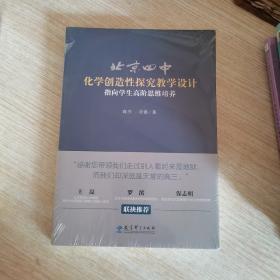 北京四中化学创造性探究教学设计:指向学生高阶思维培养【未拆封】