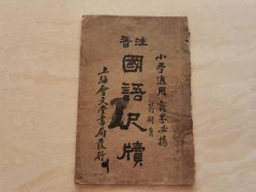 民国老课本教科书(国语尺牍)上册 全  品相如图