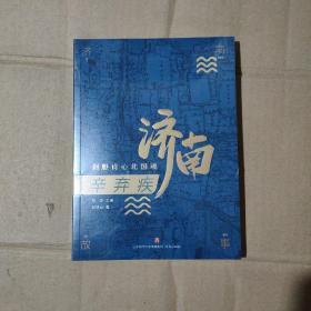 辛弃疾:剑胆诗心北国魂       71-559-54-09