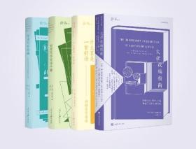 【正版全新】你的文艺课书系(共四本)学术写作指南+创意写作完全指南+什么算是一首好诗+文学改编指南