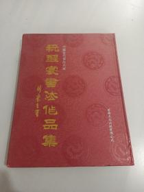 中国当代书法名家 【祝醒寰书法作品集】