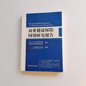 商业健康保险国别研究报告