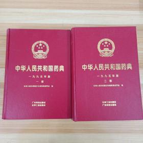 中华人民共和国药典:一九九五年版.一二部合售