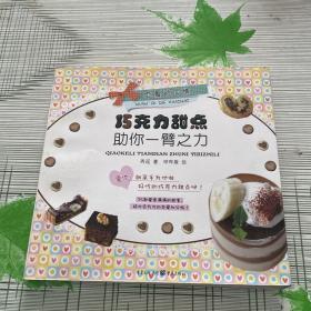恋爱的心情:巧克力甜点助你一臂之力