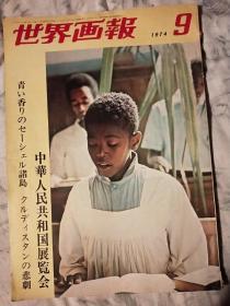 1974年﹤世界画报﹥第9期日文版