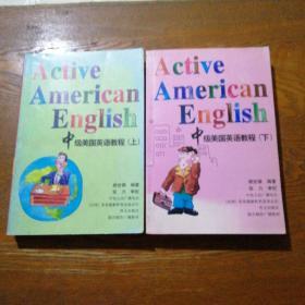 中级美国英语教程