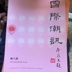 潮州文献:国际潮讯第8期