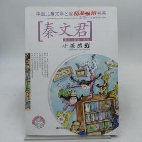 中国儿童文学名家精品畅销书系:有趣的实验