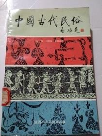 中国古代民俗