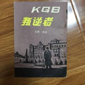 KGB叛逆者