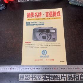 宝得 ESPIO 120 SE捷成百周年纪念相机  说明书