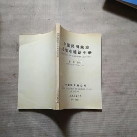 中国民用航空无线电通话手册