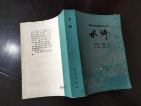 水浒 宝文堂书店