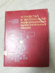 穿孔计算机的构造与运转 俄文原版  皮面精装