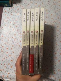慧灯之光 贰 叁 肆 伍 陆(5本合售)