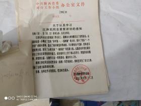 1990年关于认真学习江泽民同志重要讲话通知