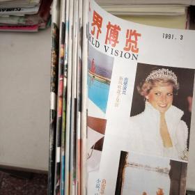 世界博览1991(3.4.5.6.7.8.9)
