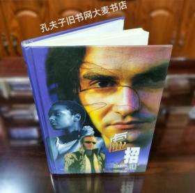 《当代外国流行小说名篇丛书.虚招》译林出版社